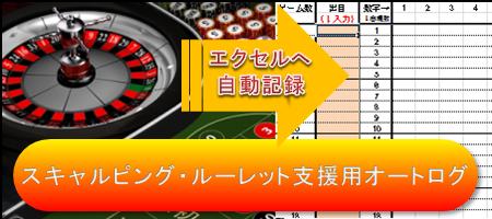 banner_sr_autolog_taiken450.png