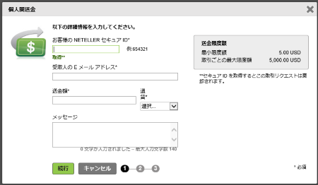 image_neteller_site3.png